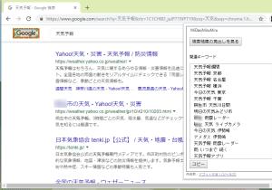 【ミダシミルミル】Chrome拡張機能版サムネイル(1)