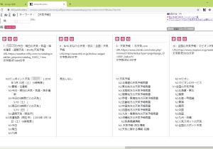 【ミダシミルミル】Chrome拡張機能版サムネイル(2)