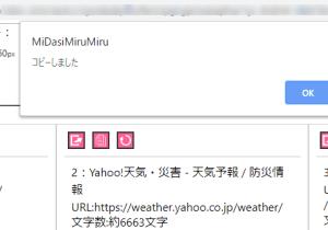【ミダシミルミル】Chrome拡張機能版サムネイル(3)