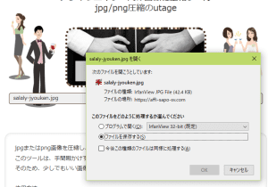 jpg/png圧縮のutageサムネイル(2)