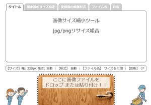 jpg/pngリサイズ組合サムネイル(1)