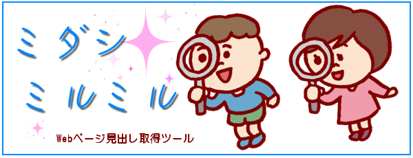 見出しチェックツール【ミダシミルミル】